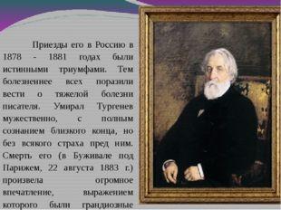 Приезды его в Россию в 1878 - 1881 годах были истинными триумфами. Тем бол