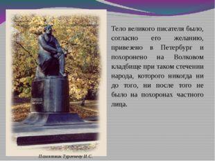 Тело великого писателя было, согласно его желанию, привезено в Петербург и п