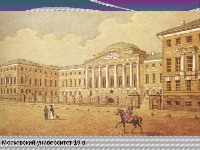 Московский университет 19 в.