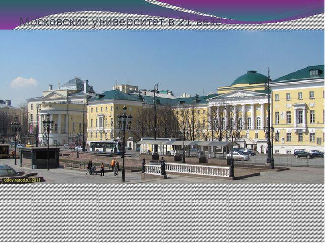 Московский университет в 21 веке