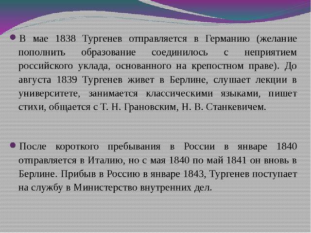 В мае 1838 Тургенев отправляется в Германию (желание пополнить образование с...