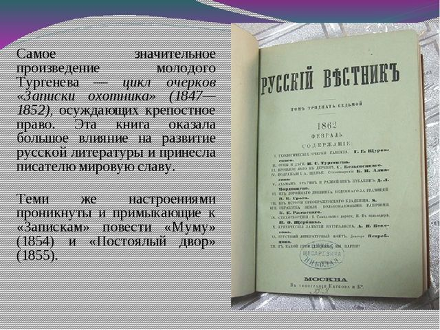 Самое значительное произведение молодого Тургенева — цикл очерков «Записки о...