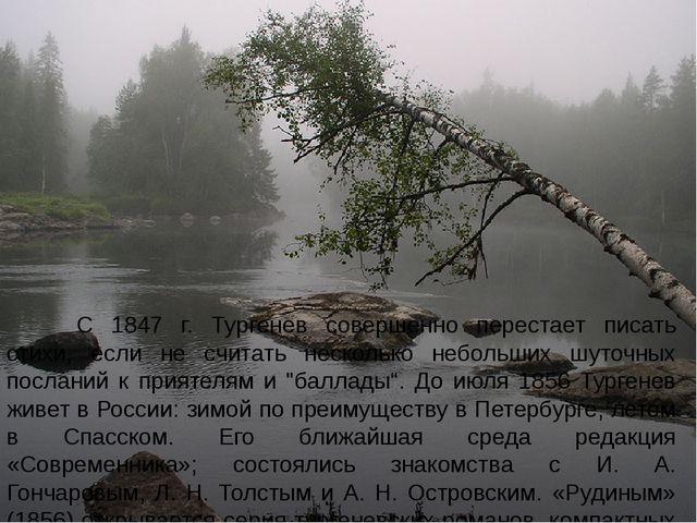 С 1847 г. Тургенев совершенно перестает писать стихи, если не считать н...
