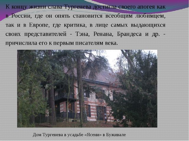 Дом Тургенева в усадьбе «Ясени» в Буживале К концу жизни слава Тургенева дост...