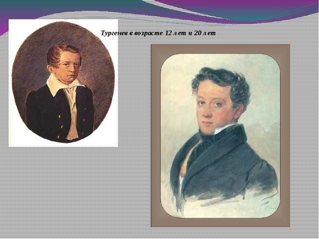Тургенев в возрасте 12 лет и 20 лет