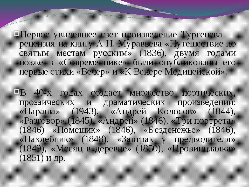 Первое увидевшее свет произведение Тургенева — рецензия на книгу А Н. Муравье...