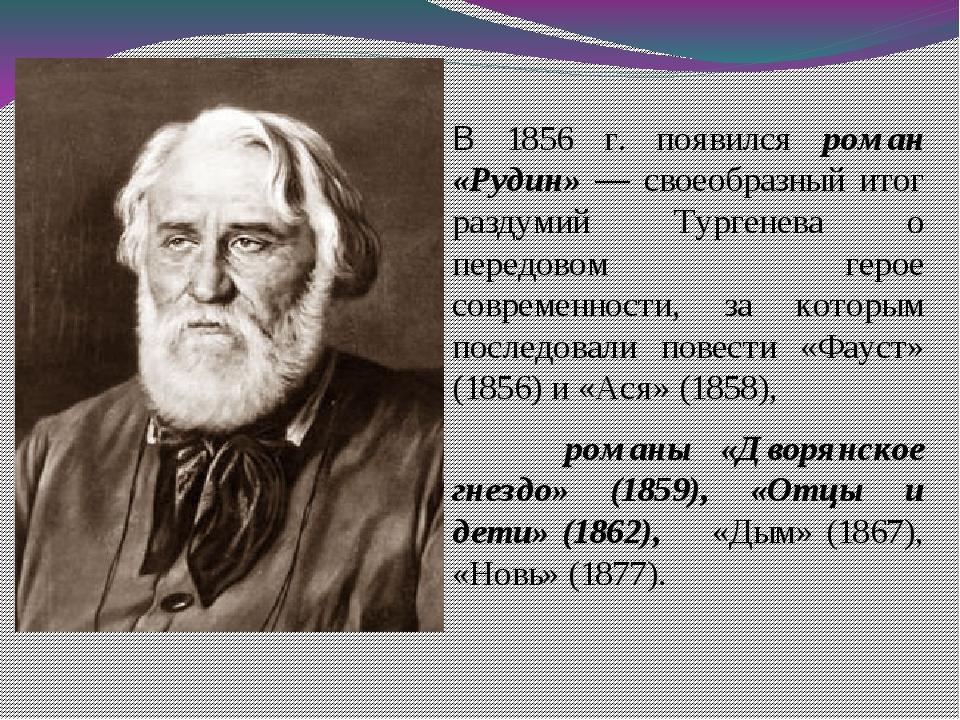В 1856 г. появился роман «Рудин» — своеобразный итог раздумий Тургенева о пе...