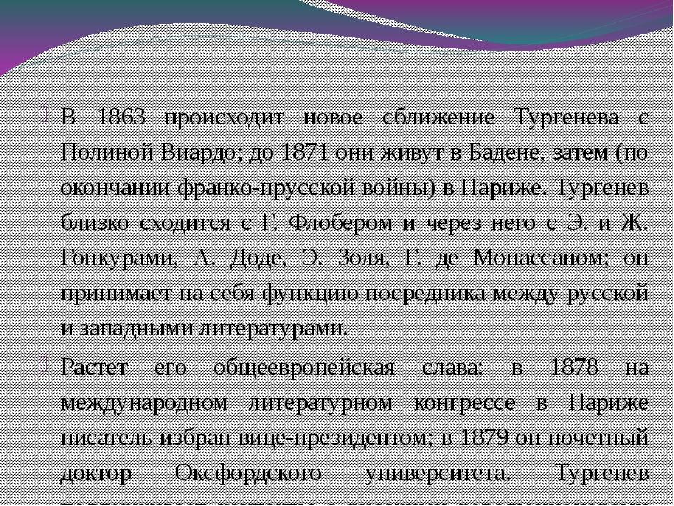 В 1863 происходит новое сближение Тургенева с Полиной Виардо; до 1871 они жи...
