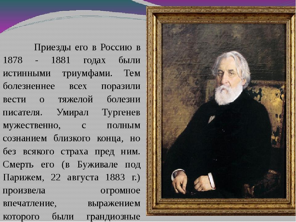 Приезды его в Россию в 1878 - 1881 годах были истинными триумфами. Тем бол...