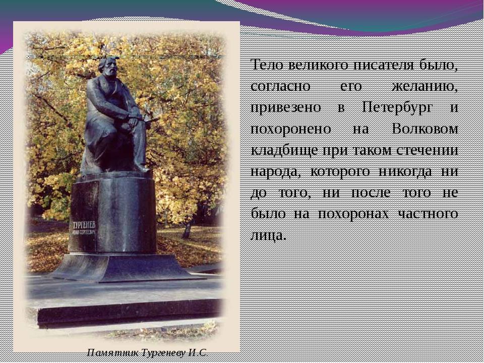 Тело великого писателя было, согласно его желанию, привезено в Петербург и п...