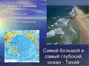 Самый большой и самый глубокий океан - Тихий На Земле 5 океанов: Тихий Атлант