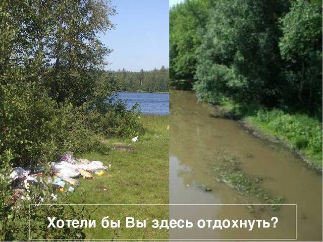 А на берегу такой реки? Хотели бы Вы здесь отдохнуть?