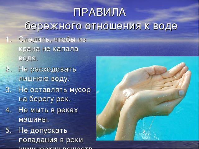ПРАВИЛА бережного отношения к воде 1. Следить, чтобы из крана не капала вода....