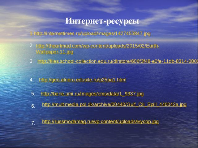 1.http://internettimes.ru/upload/images/1427453847.jpg 2. 3. Интернет-ресурсы...