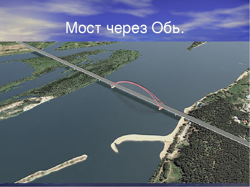 Мост через Обь.