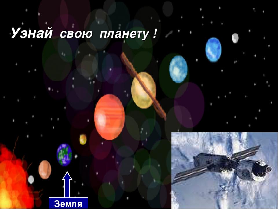 Узнай свою планету ! Земля