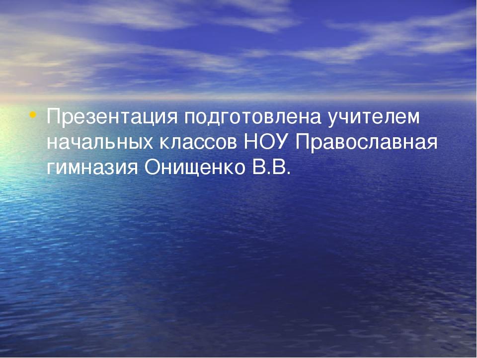 Презентация подготовлена учителем начальных классов НОУ Православная гимназия...