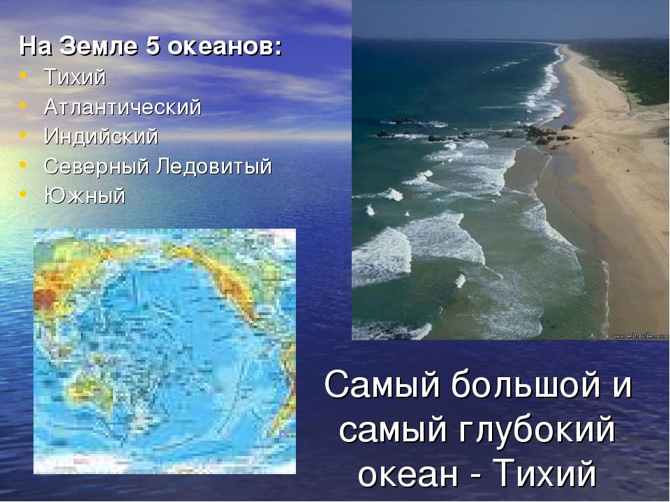 Самый большой и самый глубокий океан - Тихий На Земле 5 океанов: Тихий Атлант...