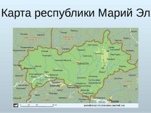 Карта республики Марий Эл
