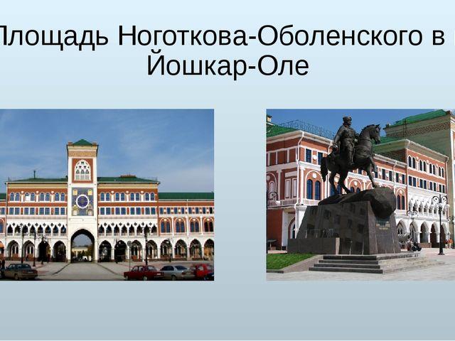Площадь Ноготкова-Оболенского в г. Йошкар-Оле