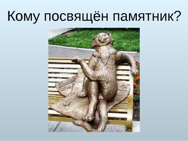Кому посвящён памятник?