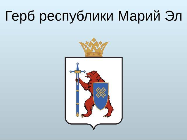 Герб республики Марий Эл