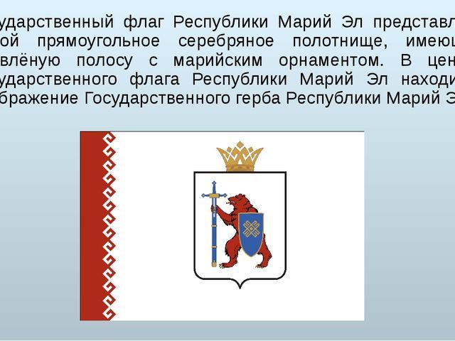 Государственный флаг Республики Марий Эл представляет собой прямоугольное сер...