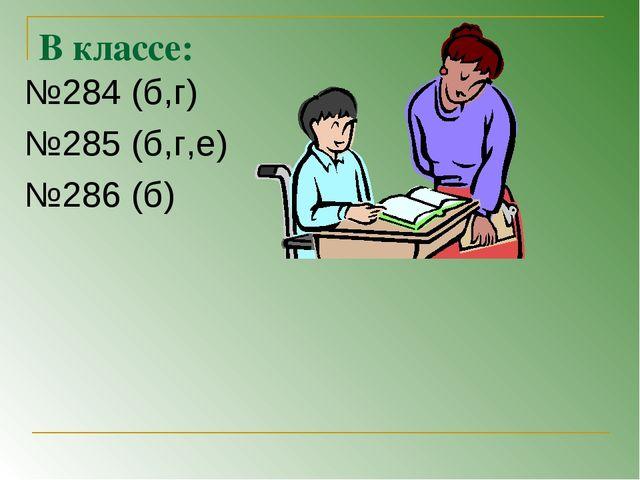 В классе: №284 (б,г) №285 (б,г,е) №286 (б)