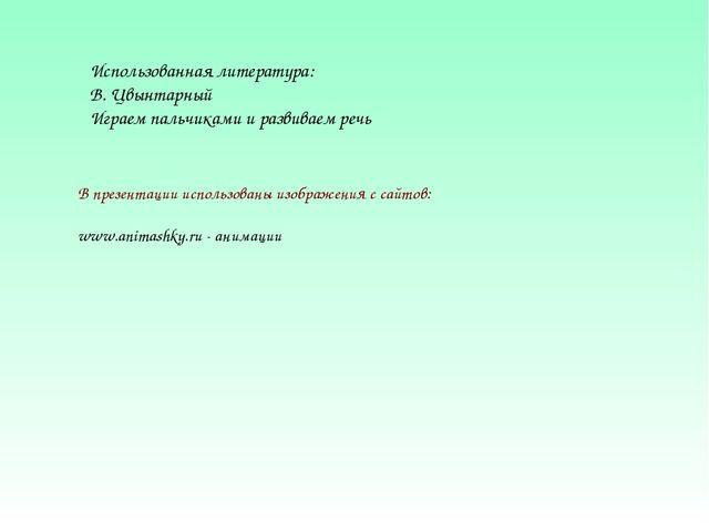 Использованная литература: В. Цвынтарный Играем пальчиками и развиваем речь В...