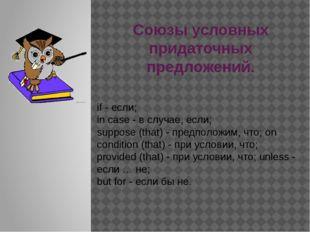 Союзы условных придаточных предложений. if - если; in case - в случае, если;