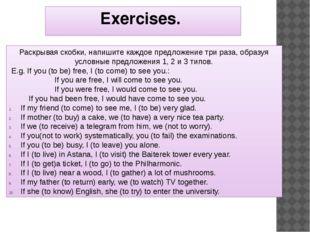 Exercises. Раскрывая скобки, напишите каждое предложение три раза, образуя ус