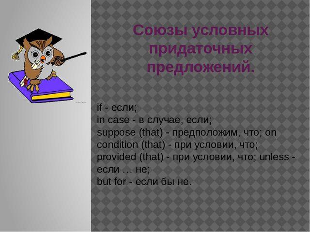 Союзы условных придаточных предложений. if - если; in case - в случае, если;...