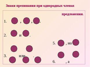 Знаки препинания при однородных членах предложения. 1. , , . 2. и . 5. , но