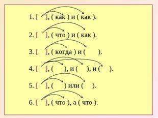 1. [ ], ( как ) и ( как ). 2. [ ], ( что ) и ( как ). 3. [ ], ( когда ) и (