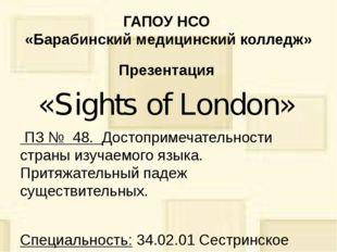 ГАПОУ НСО «Барабинский медицинский колледж» Презентация «Sights of London» ПЗ
