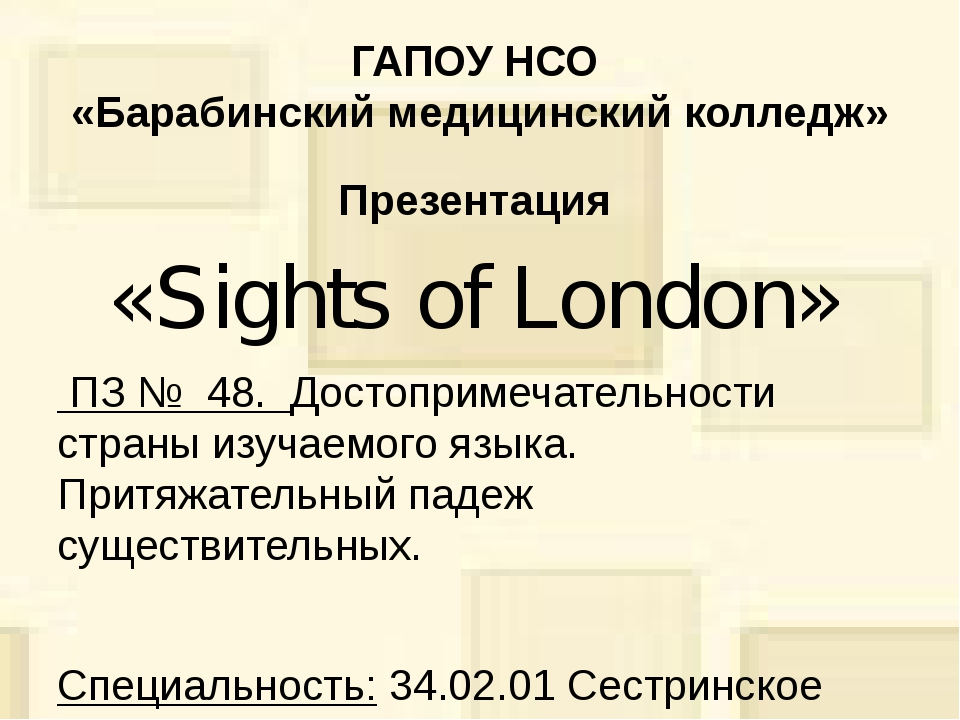 ГАПОУ НСО «Барабинский медицинский колледж» Презентация «Sights of London» ПЗ...