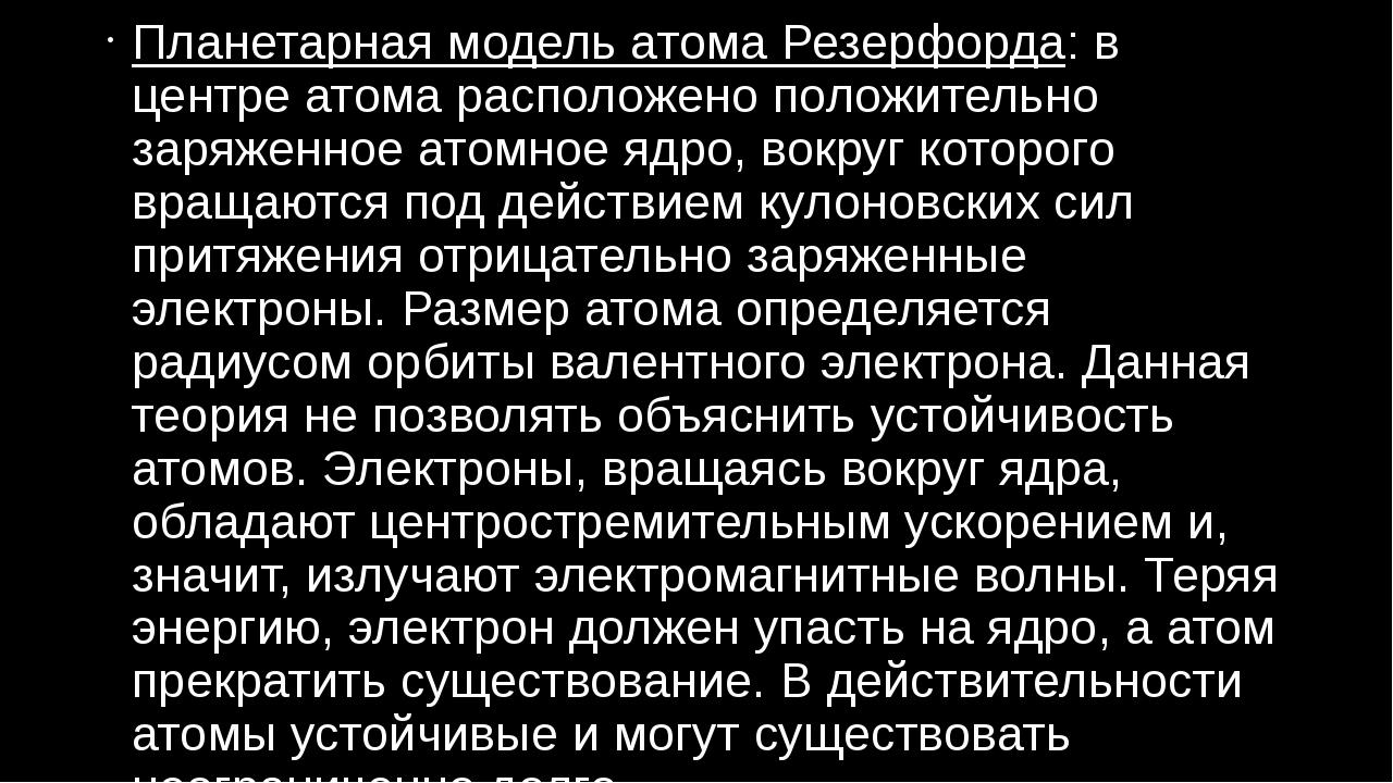 Планетарная модель атома Резерфорда: в центре атома расположено положительно...