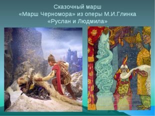 Сказочный марш «Марш Черномора» из оперы М.И.Глинка «Руслан и Людмила»