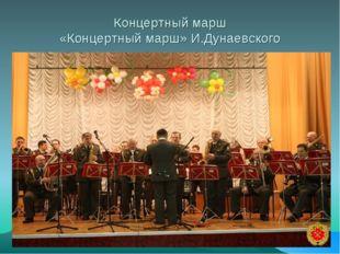 Концертный марш «Концертный марш» И.Дунаевского