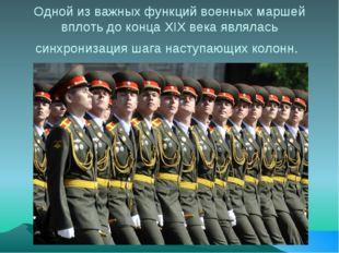 Одной из важных функций военных маршей вплоть до конца XIX века являлась синх