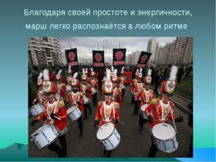 Благодаря своей простоте и энергичности, марш легко распознаётся в любом ритме