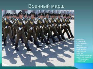 Военный марш военно-строевой, походный - когда марширует войсковая часть или