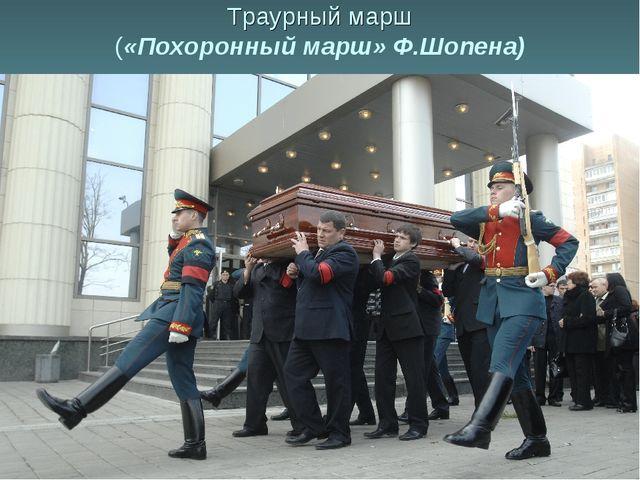 Траурный марш («Похоронный марш» Ф.Шопена)