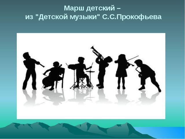 """Марш детский – из """"Детской музыки"""" С.С.Прокофьева"""