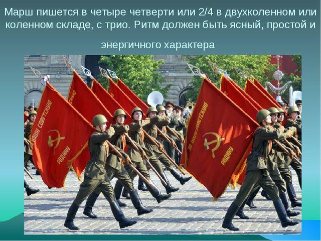 Марш пишется в четыре четверти или 2/4 в двухколенном или коленном складе, с...