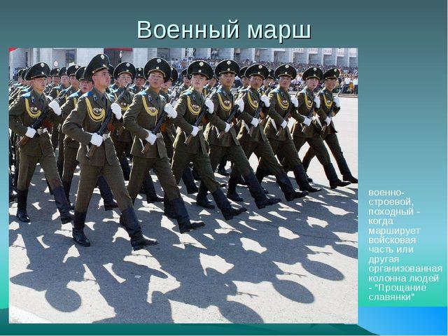 Военный марш военно-строевой, походный - когда марширует войсковая часть или...