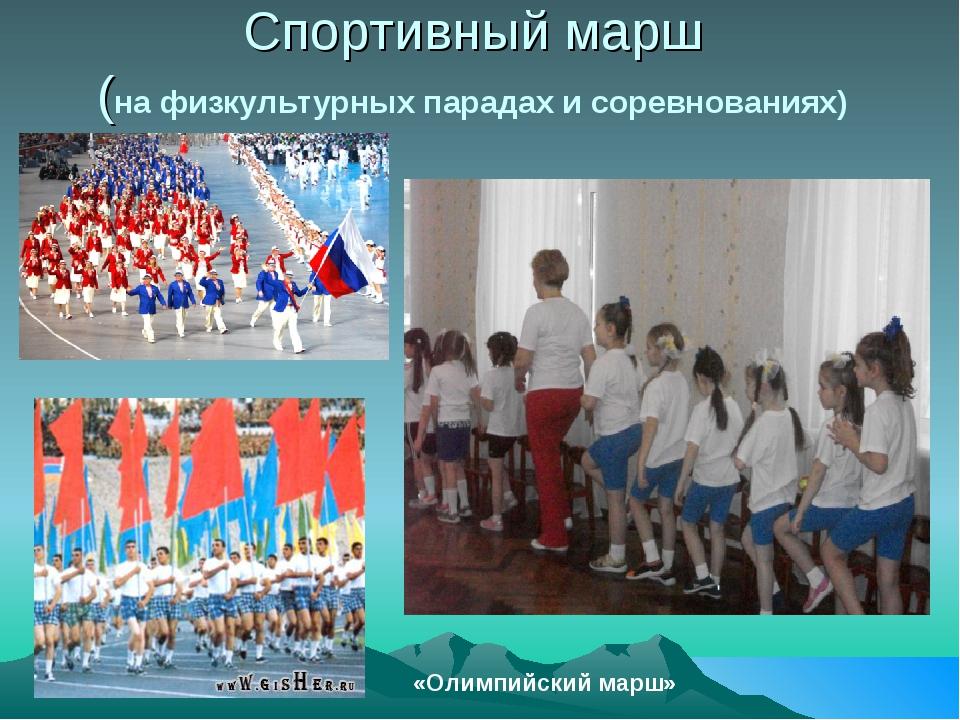 Спортивный марш (на физкультурных парадах и соревнованиях) «Олимпийский марш»
