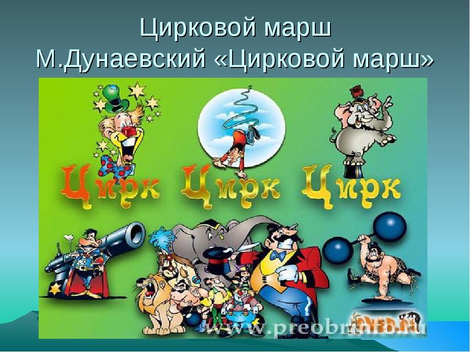 Цирковой марш М.Дунаевский «Цирковой марш»