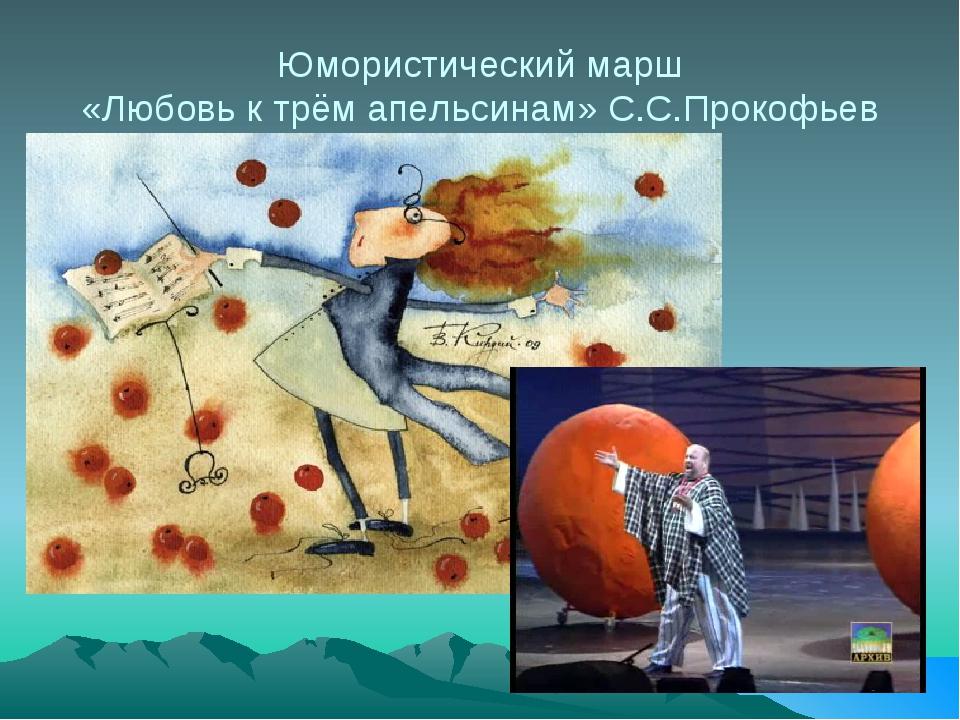 Юмористический марш «Любовь к трём апельсинам» С.С.Прокофьев