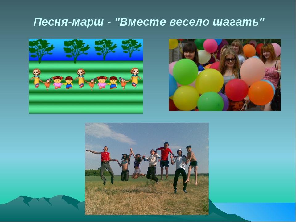 "Песня-марш - ""Вместе весело шагать"""